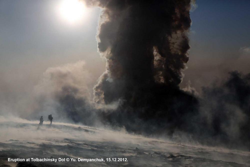 Извержение на Толбачинском долу.